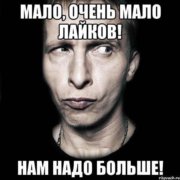 Как накрутить лайки в вк (вконтакте) бесплатно?